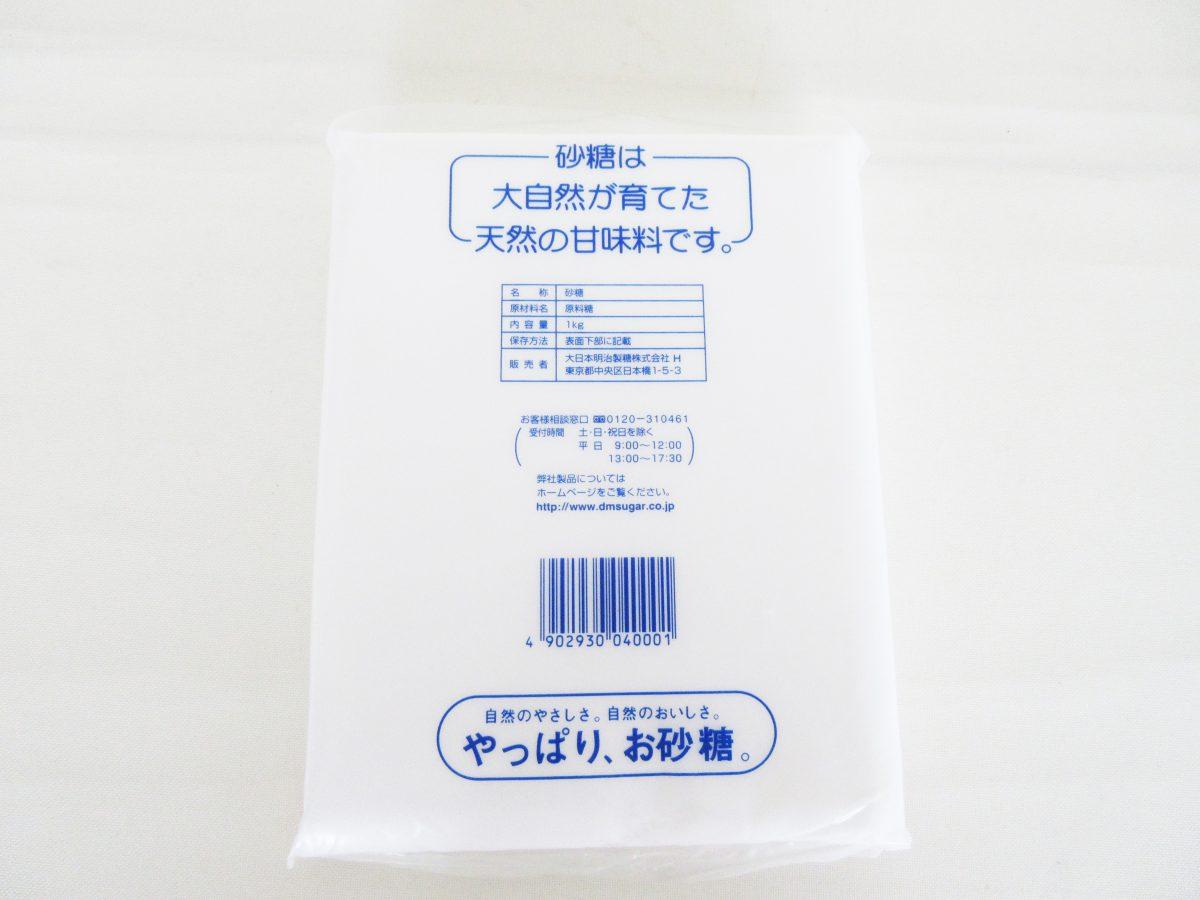 大日本明治製糖 ばら印の白砂糖 ...